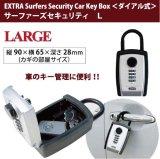 【お取り寄せ】サーファーズセキュリティ ラージ/EXTRA Surfers Security Car Key Box