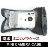 お取り寄せ アクアパック Compact Camera Mini NO.408
