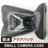 お取り寄せ アクアパックcompact camera NO.418