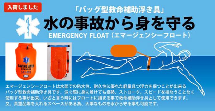 エマージェンシーフロートは水面での防水性、耐久性に優れた軽量かつ
