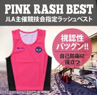 JLA指定タンクラッシュ(大人用)(子供用)