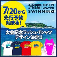 湘南オープンウォータースイミング大会記念Tシャツ、ラッシュベストのご紹介