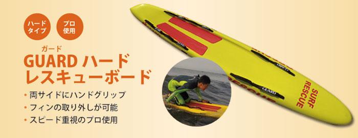 水難救助 救助器材 ライフセーバー監視業務資器材 レスキューボード ライフセービング ライフガード 競技