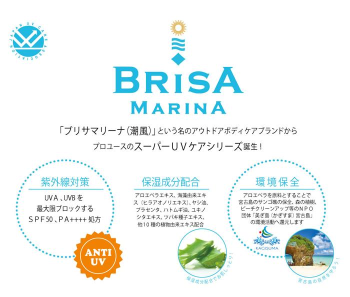 BRISA MARINA/UVスティック(ロール)SPF50