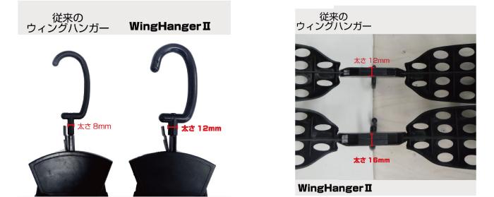 ウィングハンガー2[EXTRA Wing HangerII]/折りたたみ式ウェットスーツハンガー