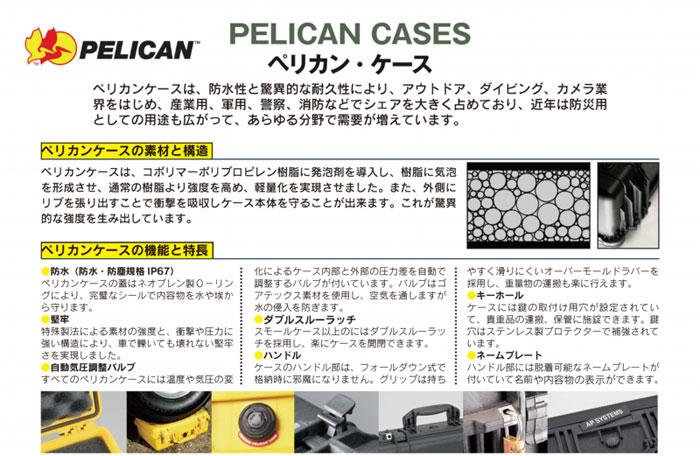 ペリカンケース PC-1060 防水 ライフセービング ライフガード グッズ