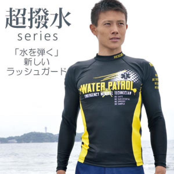 画像1: ラッシュガード 長袖 超撥水 【13黒×黄 ウォーターパトロール】 (1)