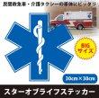 画像2: 【30センチ角の特大サイズ】スターオブライフ(star of life)ステッカー(30×30cm)  民間救急車 介護タクシーにおすすめ! (2)