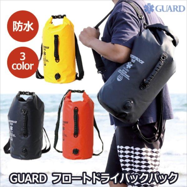 画像1: GUARD フロートドライバックパック (1)