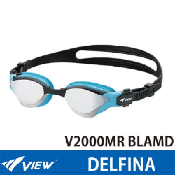 画像1: VIEW fina承認 スイミングゴーグル DELFINA V2000MR ブルーレンズ/ミラー (1)