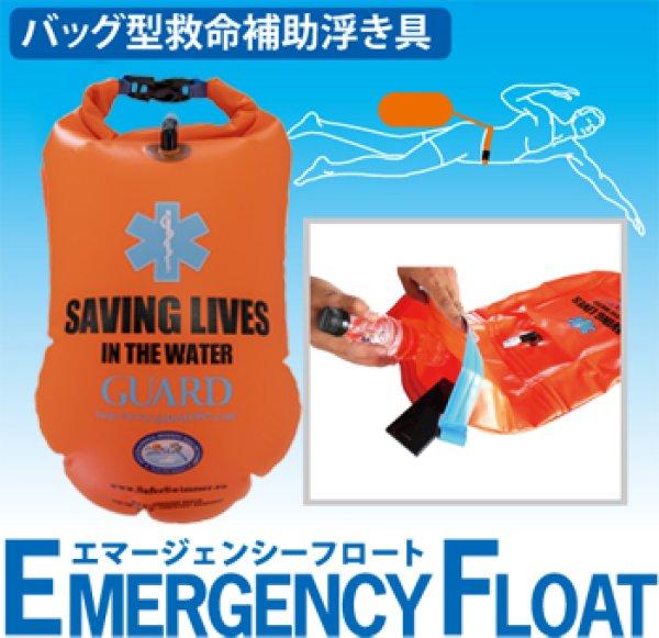 画像1: バッグ型救命補助浮き具【EMERGENCY FLOAT(エマージェンシーフロート)】 (1)