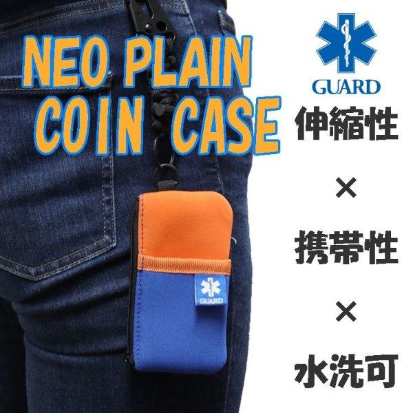 画像1: GUARD ネオプレーン コインケース (1)