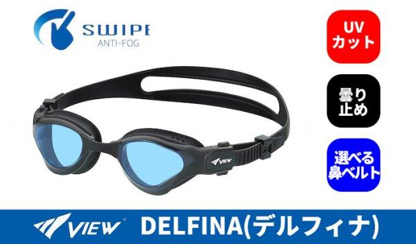 画像1: VIEW fina承認 スイミングゴーグル DELFINA V2000SA BLBK ブルークリアレンズ (1)