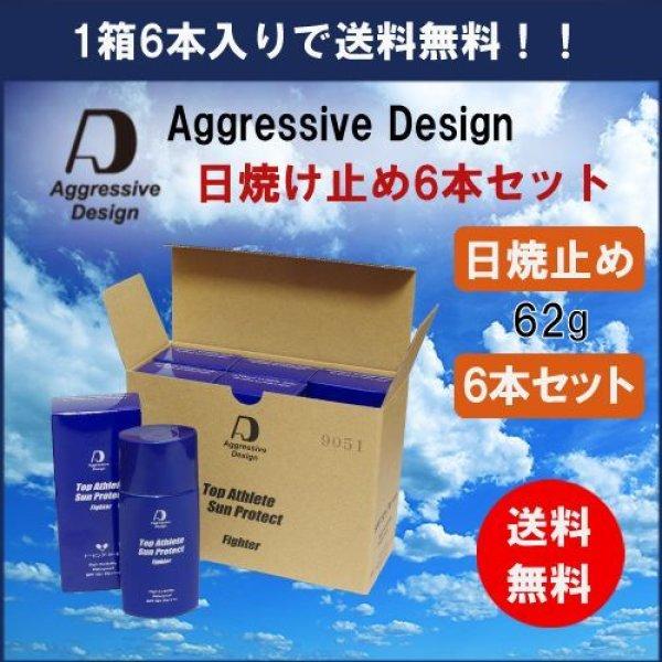 画像1: 【送料無料】アグレッシブデザイン 日焼け止め ファイターまとめ買いセット6本入 (1)