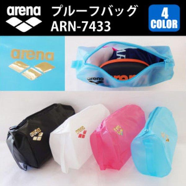 画像1: arena(アリーナ) プルーフバッグ (1)