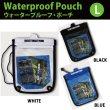 画像1: 多目的に使える防滴ポーチ/DS Waterproof Pouch [Lサイズ] (1)