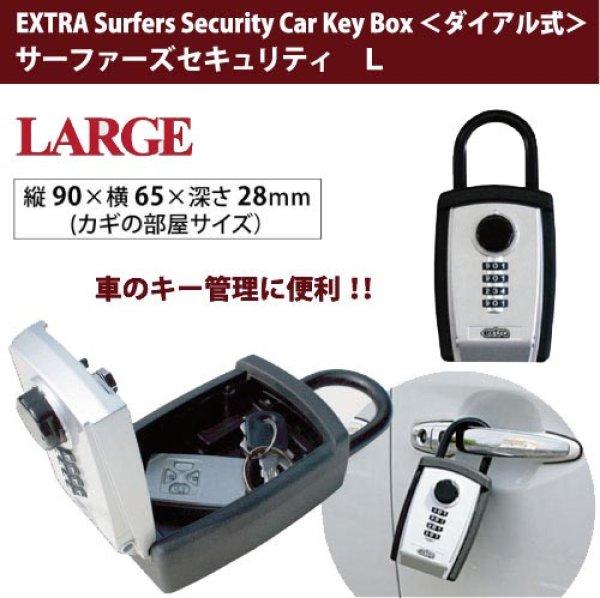 画像1: 【お取り寄せ】サーファーズセキュリティ ラージ/EXTRA Surfers Security Car Key Box   (1)