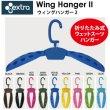 画像1: 【お取り寄せ】ウィングハンガー2[EXTRA Wing HangerII]/折りたたみ式ウェットスーツハンガー (1)