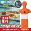 画像1: 【送料無料】水難救助訓練人形 DVV社製 DLRG レスキューマネキン (1)