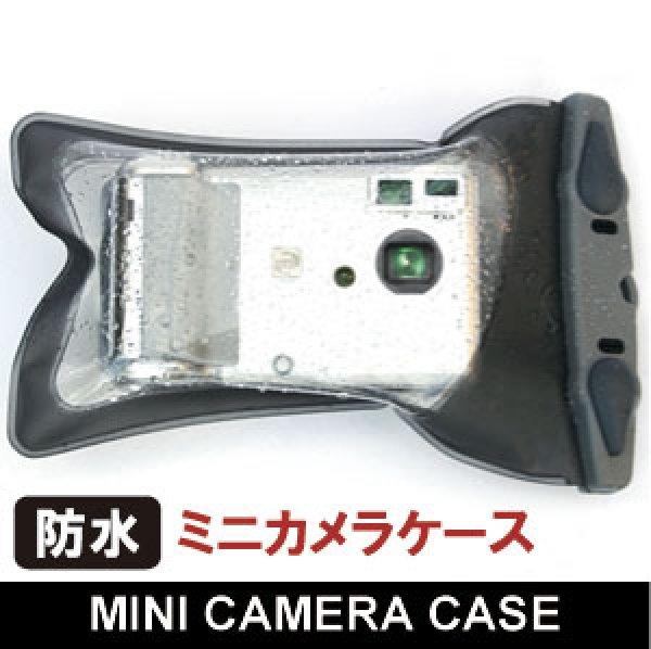 画像1: お取り寄せ アクアパック Compact Camera Mini NO.408 (1)
