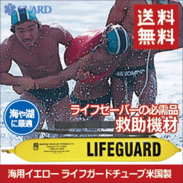 画像1: 【送料無料】海用 ライフガードチューブ LIFEGUARD 救助資器材  イエロー アメリカ製 (1)