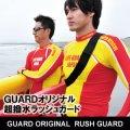 ラッシュガード 長袖 超撥水 [LIFE GUARD JAPAN] (イエロー、レッド2色展開)