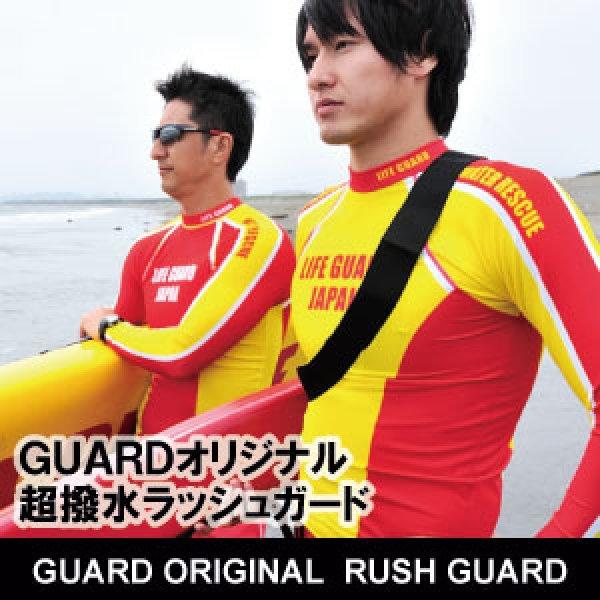 画像1: ラッシュガード 長袖 超撥水 [LIFE GUARD JAPAN] (イエロー、レッド2色展開) (1)