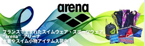 arena(アリーナ)水着