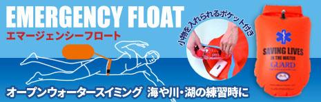 バッグ型救命補助浮き具 EMERGENCY FLOAT エマージェンシーフロート