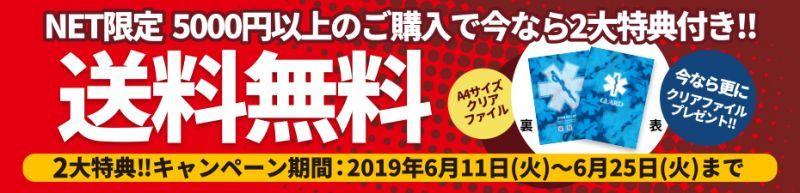 GUARD ガードオンラインショップ 送料無料キャンペーン