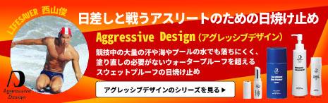 Aggressive Design(アグレッシブデザイン)日焼け止め