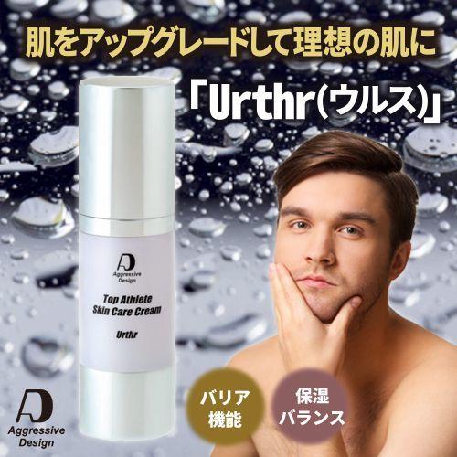 化粧水ウルスのバナー