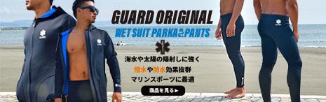 GUARDオリジナル ウェットパーカー・ウェットパンツ
