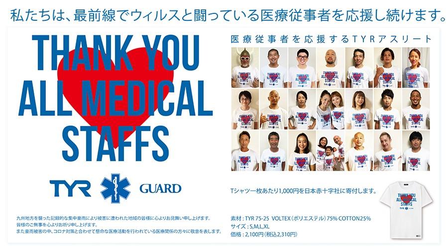 皆様、ご協力誠にありがとうございました。