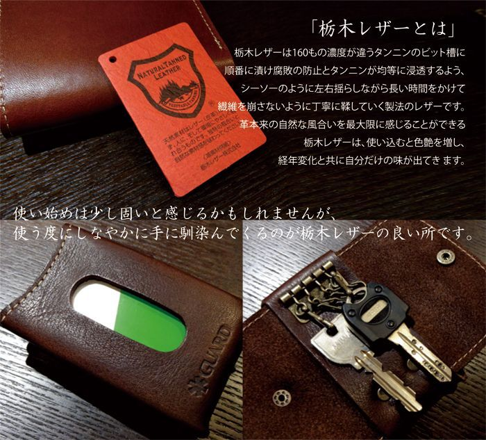 GUARD栃木レザー キーケース