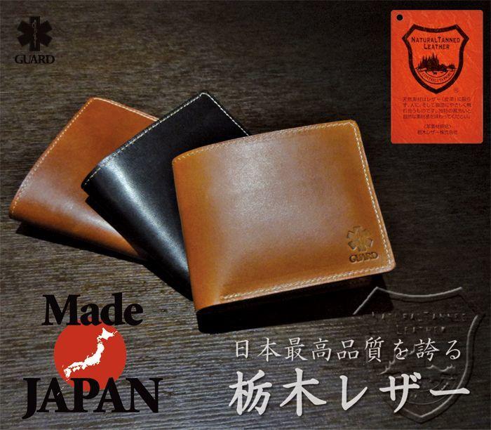 栃木レザー GUARD財布