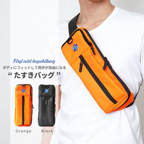 たすき型ファーストエイドバッグ