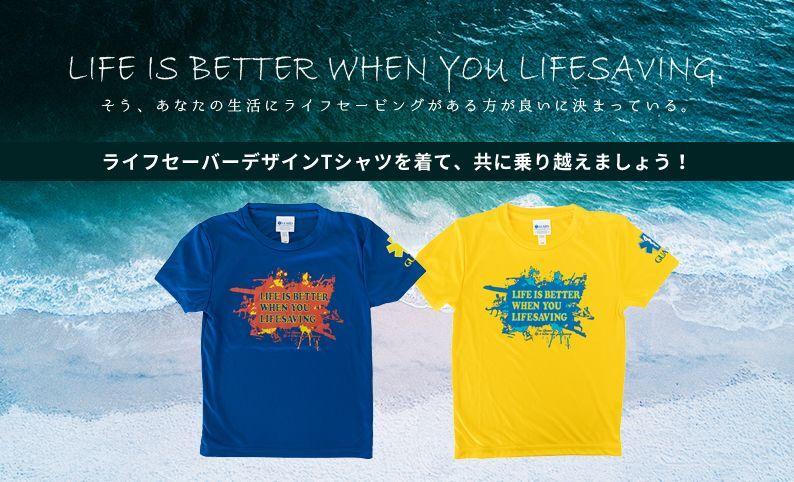 Tシャツご購入の方に、もれなくチューブキーホルダーを1個プレゼント プレゼントキャンペーン期間2020年10月7日(水)から10月25日(日)ご注文分まで