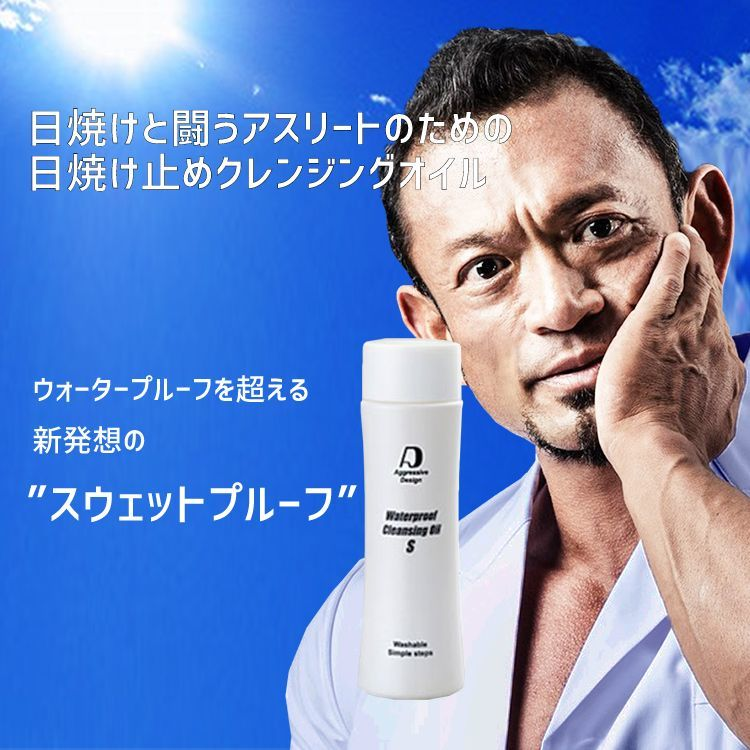 Waterproof Cleansing Oil S /Top Athlete Sun Protect の画像と青年が写るイメージ画像