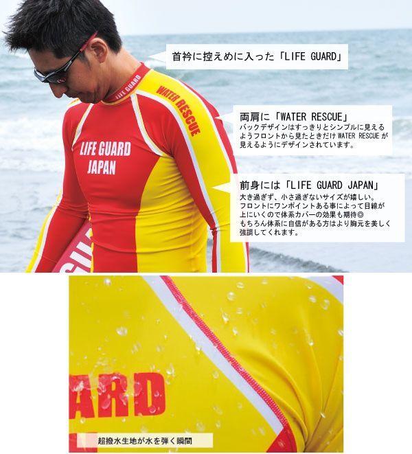 首衿に控えめに入ったlifeGUARD、両肩にWATER RESUCUE、前身にはLIFE GUARD JAPAN